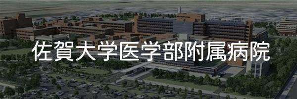 佐賀大学医学部  附属病院
