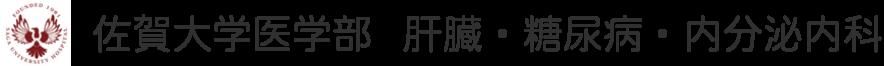佐賀大学医学部  肝臓・糖尿病・内分泌内科